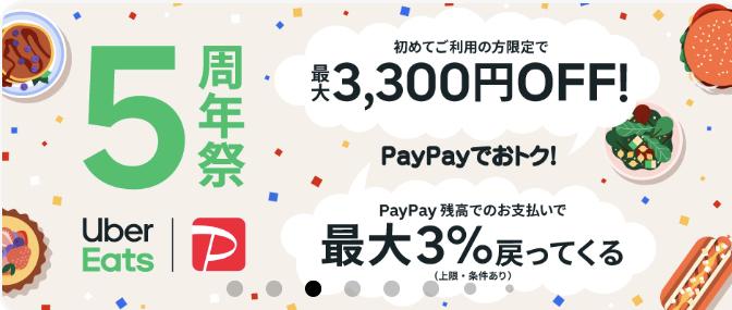 Uber Eats 5周年記念 PayPay
