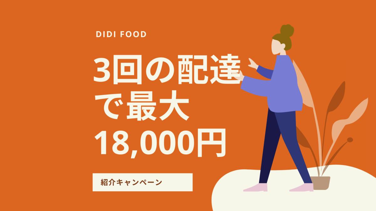 DiDi Food 登録】たった3回の配達で最大18,000円とステッカーが貰える配達パートナーの招待コードと登録方法!高額キャッシュバック!