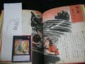 レナの資料と筆者のお気に入りカード(関係ないコーナーを隠す用)