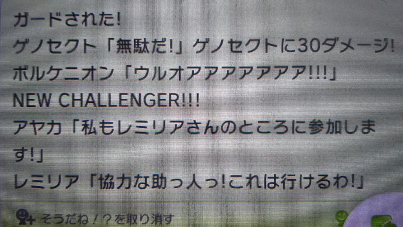 f:id:Ultra-Z-Fighter-Ryo:20160902172545j:plain