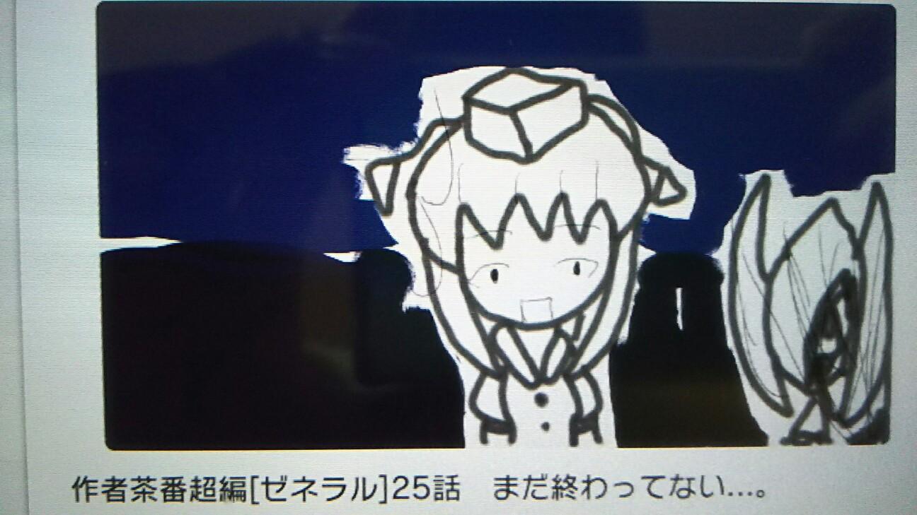 f:id:Ultra-Z-Fighter-Ryo:20160902173447j:plain