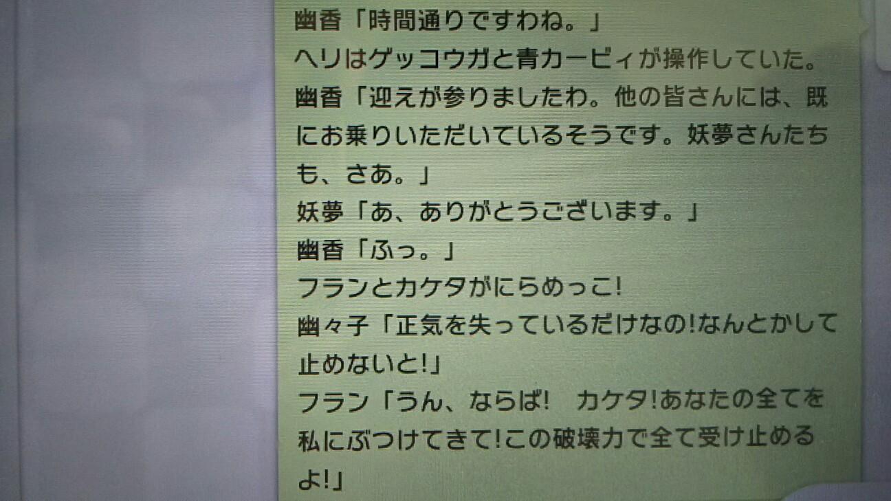 f:id:Ultra-Z-Fighter-Ryo:20160903144354j:plain