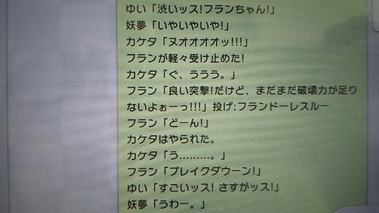 f:id:Ultra-Z-Fighter-Ryo:20160903144410j:plain