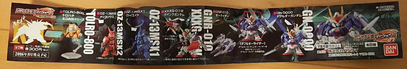 f:id:Ultra-Z-Fighter-Ryo:20161012222540j:plain