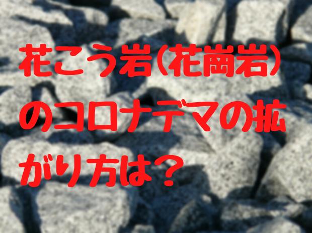 花こう岩(花崗岩)のコロナデマの拡がり方は?