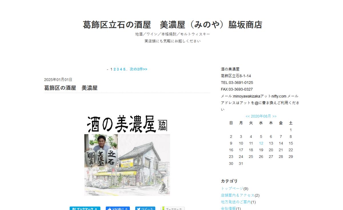美濃屋脇坂商店