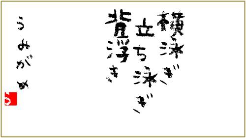 f:id:Umigame:20200716235637j:plain