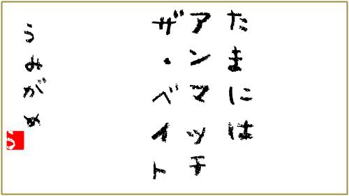 f:id:Umigame:20200808212315j:plain