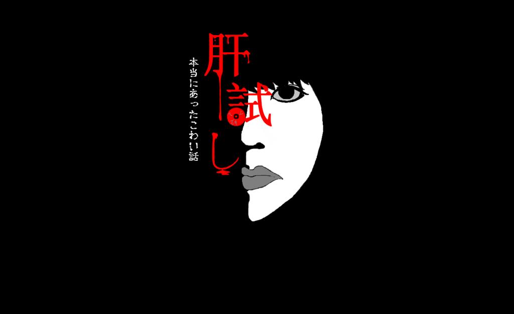 f:id:UmikaiAkari:20170726080940p:plain