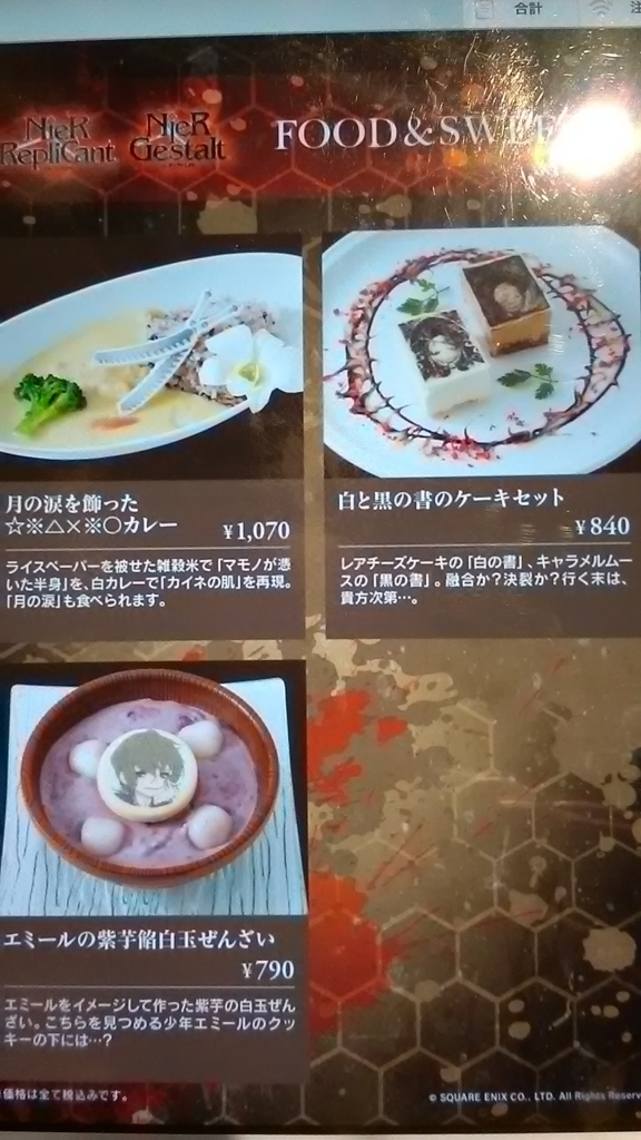 f:id:UmikaiAkari:20180217204203j:plain