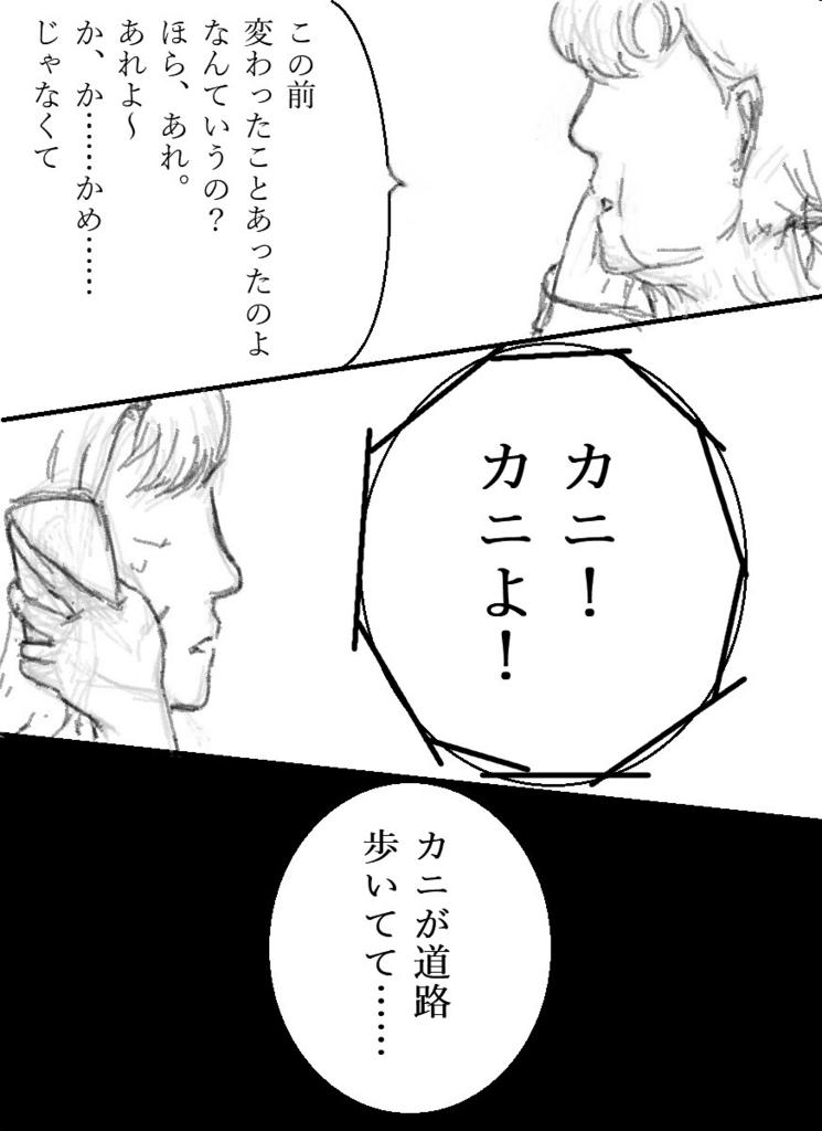 f:id:UmikaiAkari:20180217214021j:plain