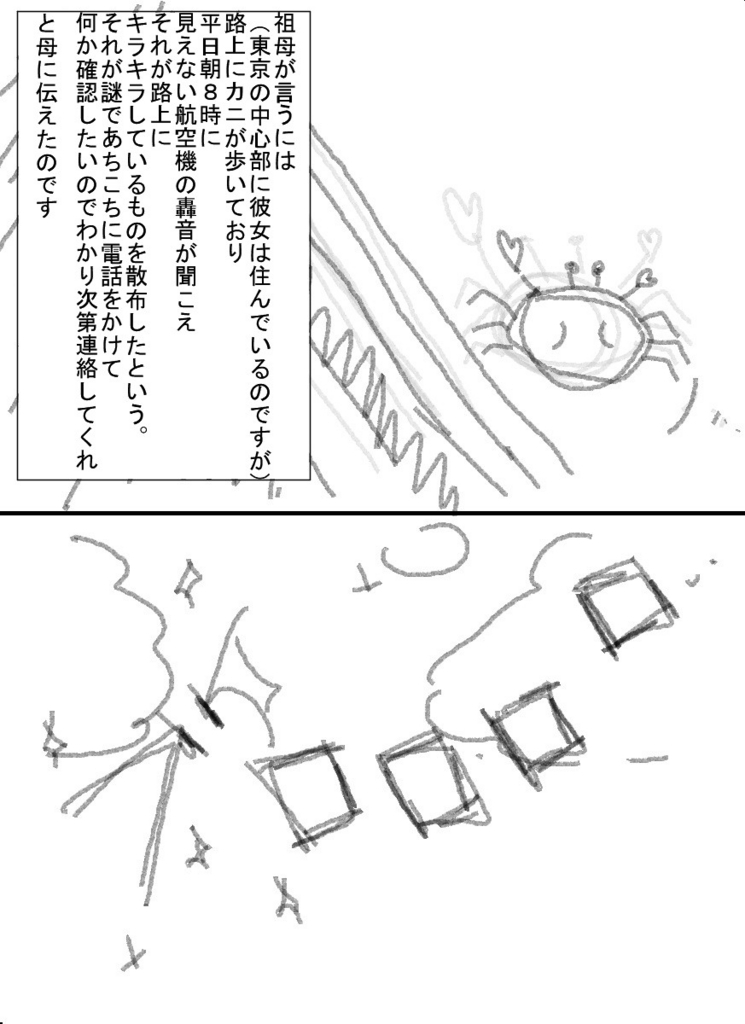 f:id:UmikaiAkari:20180217214026j:plain