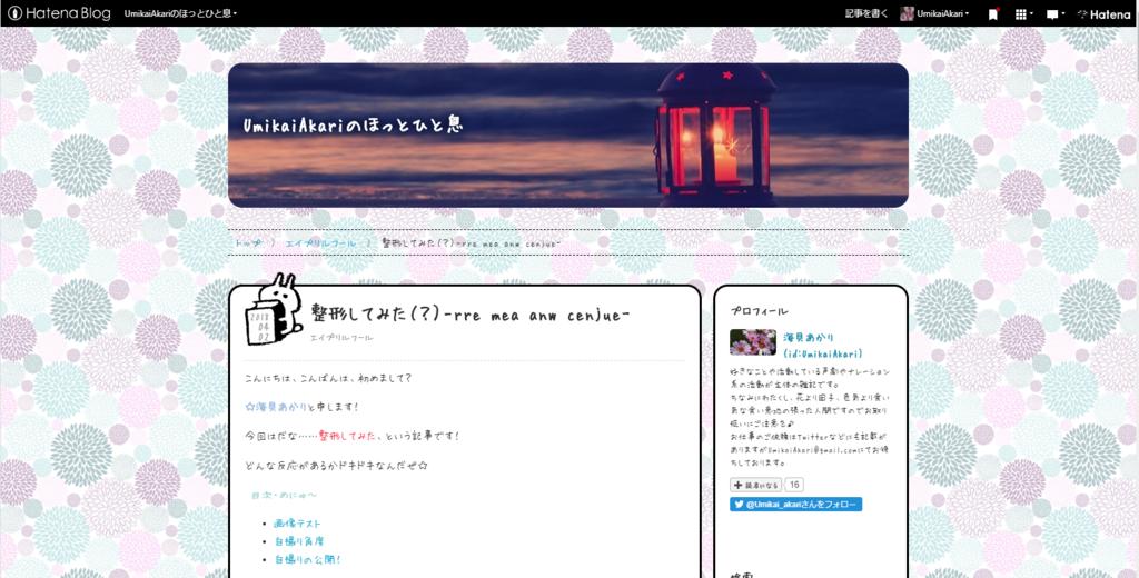 f:id:UmikaiAkari:20180402121724p:plain