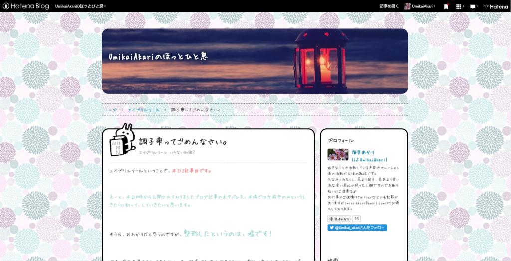 f:id:UmikaiAkari:20180402122329p:plain