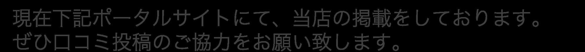 本文-口コミ件数