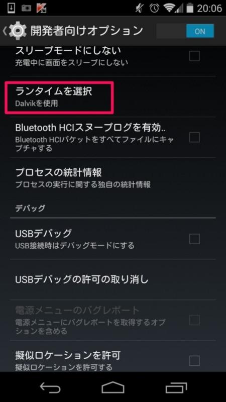 Android5 Nexus5 ランタイム