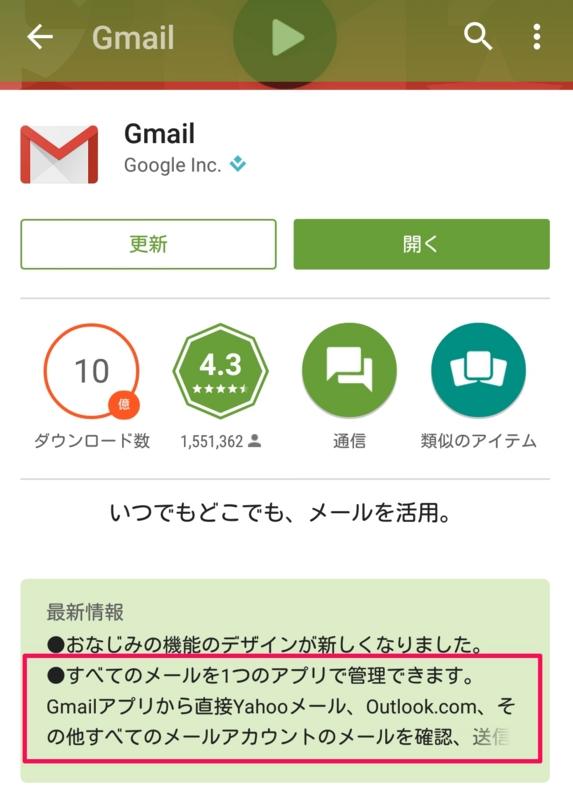 Gmailアプリ IMAP対応01