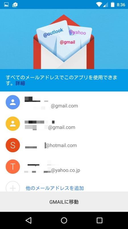 Gmailアプリ IMAP対応02