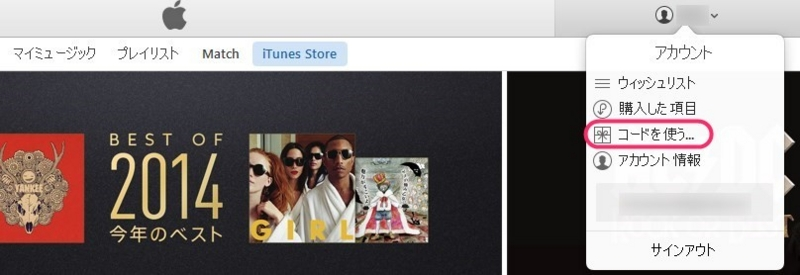 iTunesギフト券を登録するには