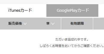 amaten GooglePlayカード
