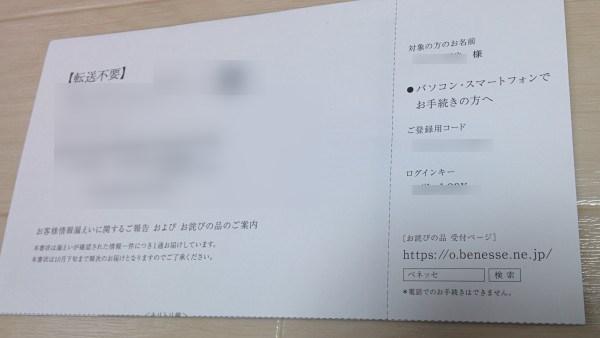 ベネッセ個人情報漏洩お詫びの品引き換え手続き03