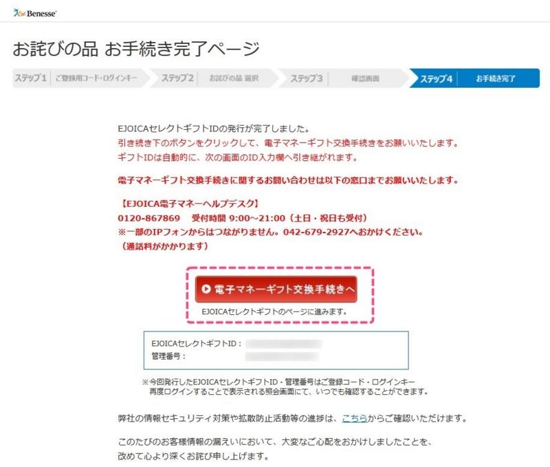 ベネッセ個人情報漏洩お詫びの品引き換え手続き06