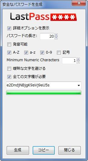 LastPassの安全なパスワード生成ツール