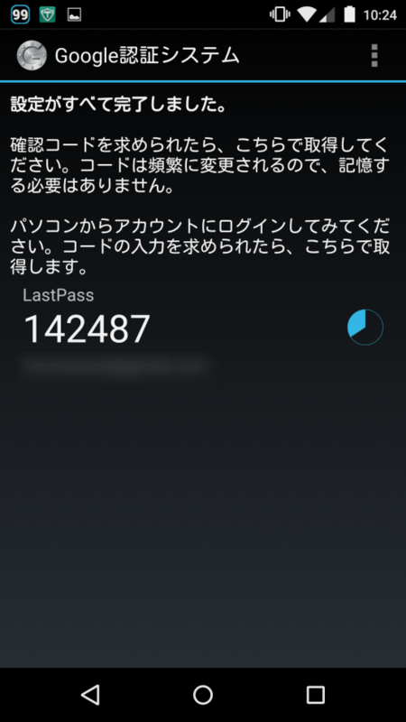 Google認証アプリ