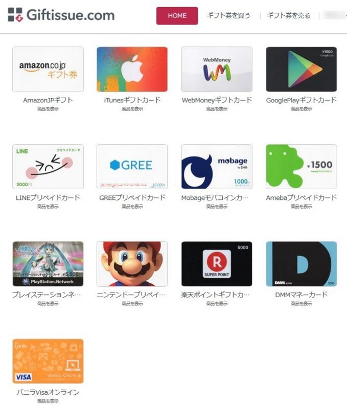 電子ギフト券格安購入サイトGiftissue(ギフティッシュ)