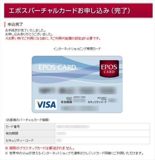 エポスバーチャルカードの申込