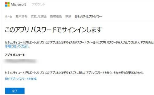 iPhone、iPadのメールアカウント登録アプリパスワード