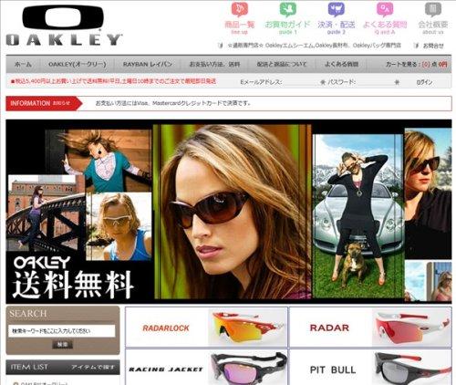 オークリー偽ネットショッピングサイト
