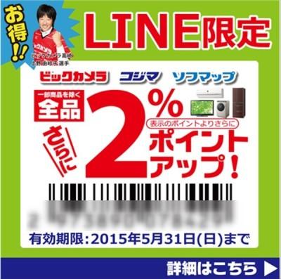 LINEのビックカメラポイントアップクーポン