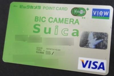 ビックカメラSuicaビューカード