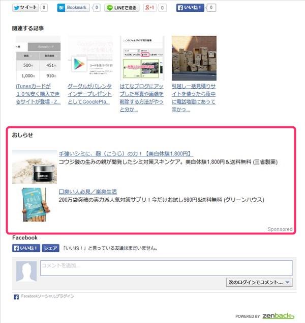 zenbackではてなブログに関連記事を表示させた状態