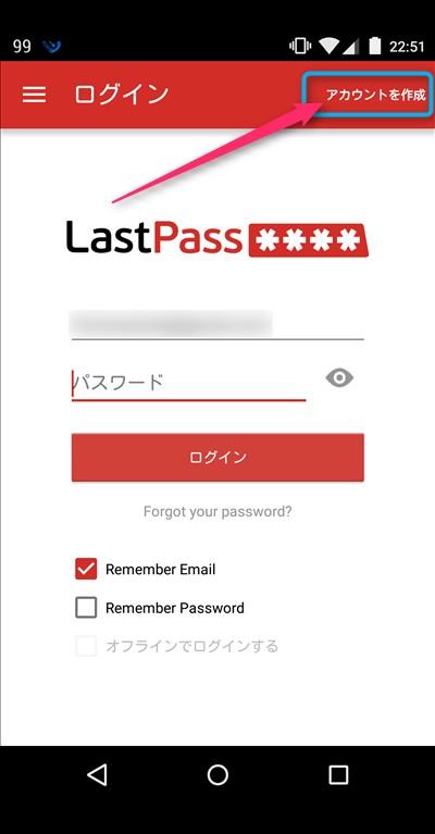 LastPassアプリからのアカウント作成