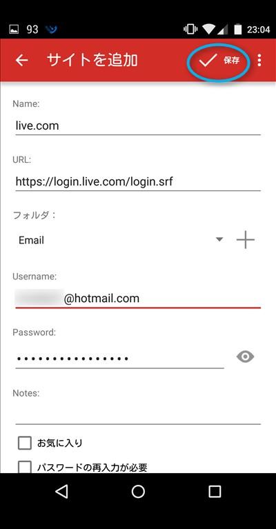 LastPass サイトのログインパスワードやユーザIDを保存