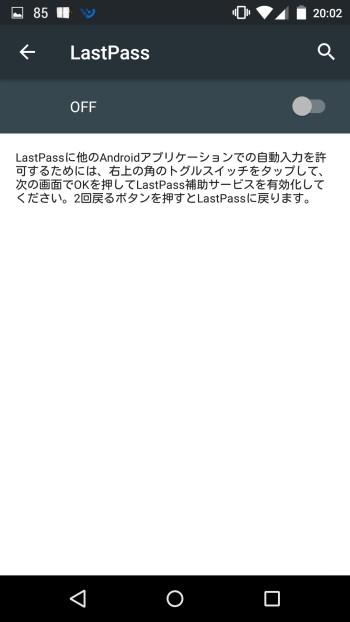 LastPassアプリでスマホアプリへの自動ログイン可能設定切り替え