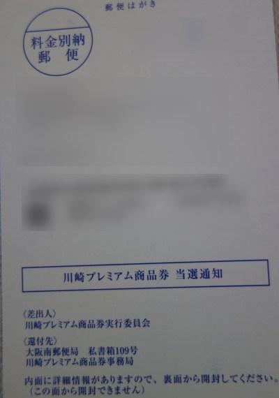川崎市プレミアム商品券当選通知はがき