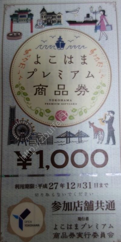1000円分のよこはまプレミアム商品券