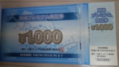 川崎プレミアム商品券1000円