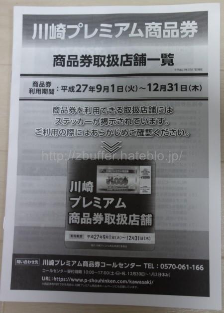 川崎プレミアム商品券パンフレット