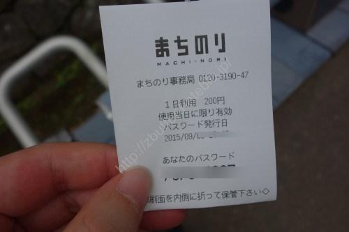 金沢 レンタル自転車貸出パスワード