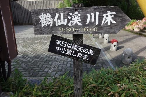 「鶴仙渓 川床」の中止連絡