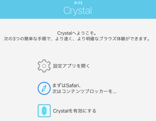 iOS9 safari 広告非表示アプリ設定