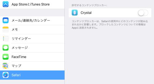 iOS9 safari 広告非表示アプリ設定手順2