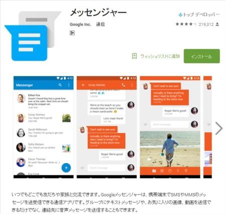 グーグルのメッセンジャアプリ