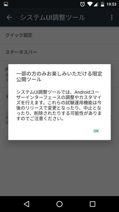 Android 6.0のシステムUI調整ツールは隠し機能