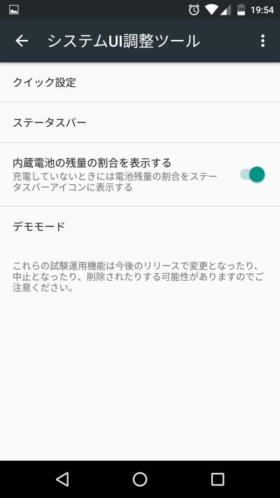 Android 6の新機能システムUI調整ツールで電池残量をパーセント表示に