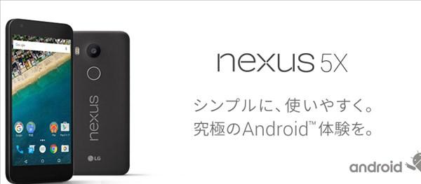 ワイモバイル版Nexus5X